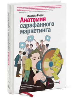 Энди Серновиц Сарафанный Маркетинг Книгу