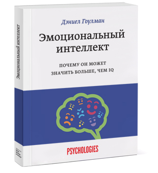 Emotional_intelligence__3d340