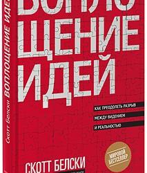 voploshenie_idey_3d_340