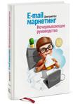 E-mailMarketing1_3d_147