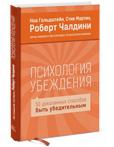 Psihologiya ubezjdeniya_3d_147 (1)