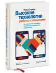 Vysokie tekhnologii_3d_147