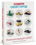 lego_3d_147