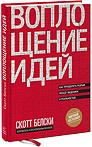 voploshenie_idey_3d_147
