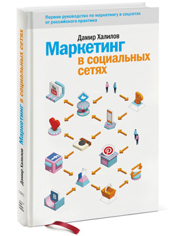 Marketing v sotssetyakh_3D_340