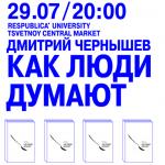 Встреча с Дмитрием Чернышевым