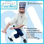 Секрет счастья от Ли Сюаньтуна
