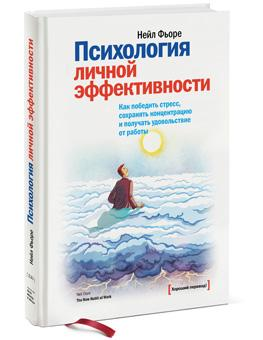 http://www.mann-ivanov-ferber.ru/books/mif/the_now_habit_at_work/