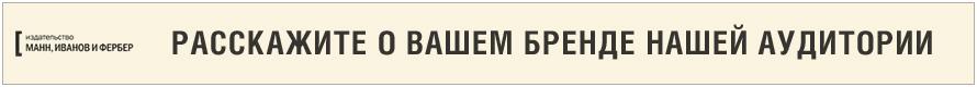 Издательство «Манн Иванов и Фербер». Максимально полезные книги.