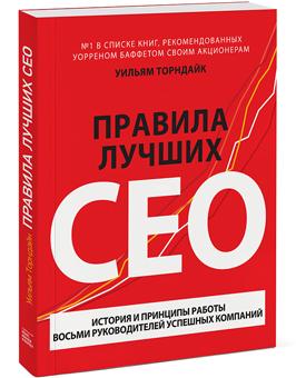 pravila_CEO_3d_340