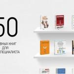 50 главных книг для SMM-специалиста