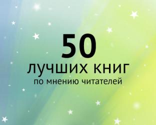 50 лучших книг