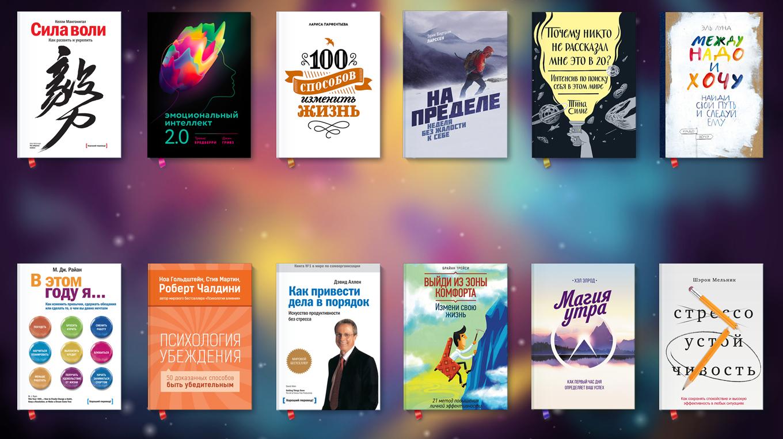 Лучшие книги по саморазвитию для женщин скачать
