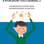 Выбор читателей: глава из книги «Ребенок-оптимист»