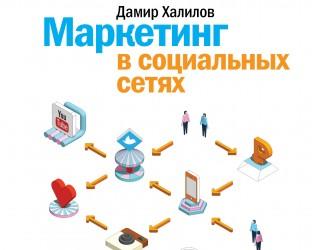 Marketing v sotssetyakh_1_cover1