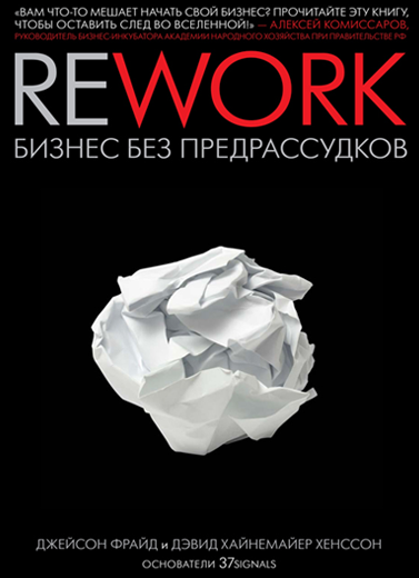 rework-marafon