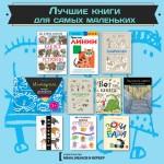 Лучшие книги для самых маленьких