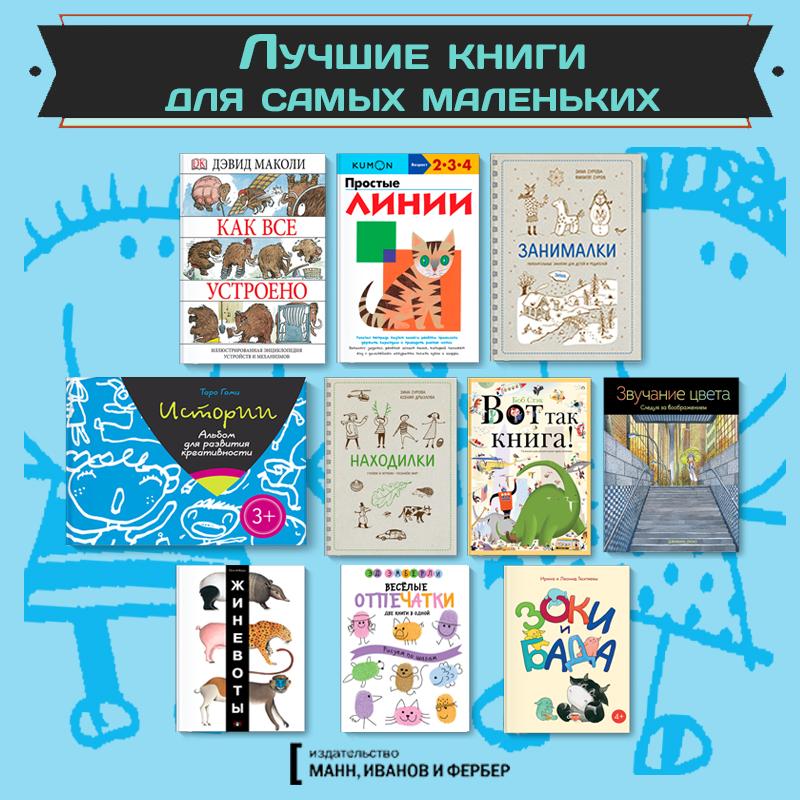 Лучшие книги Манн Иванов и Фербер