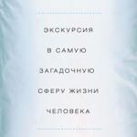 Выбор читателей: глава из книги «Наука сна»