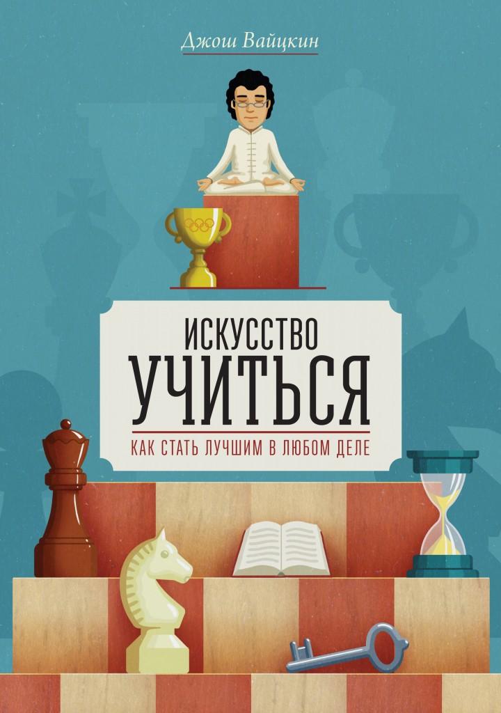 iskusstvo_uchitsa_cover1