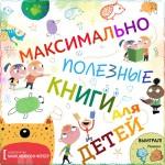 Максимально полезные книги для детей