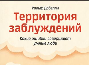 territoriya_zabluzhdeniy-big