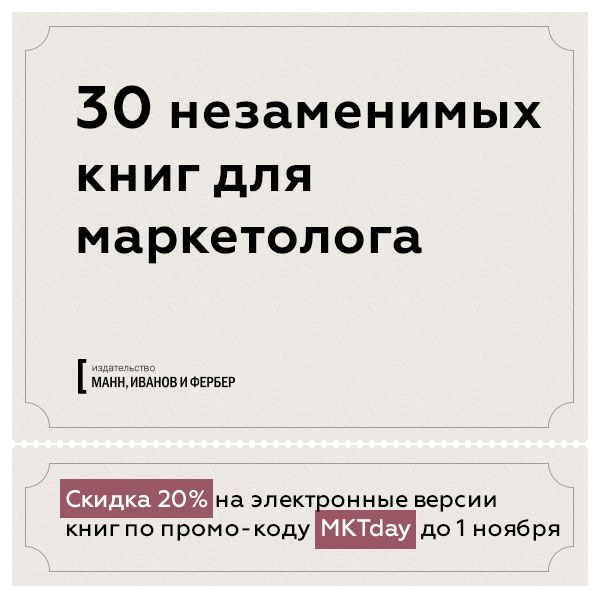 День-маркетолога-1