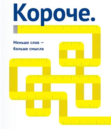 koroche-big