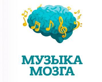 muzika_mozga-b