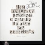 12 чем заняться kniga_zagadok_i_golovolomok-big