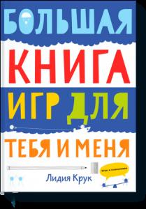 bolshaya_kniga_igr-big (1)