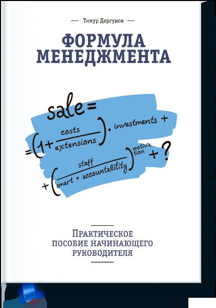 formula_menedzhmenta-big
