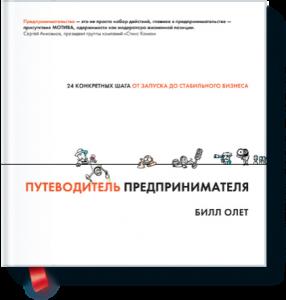 putevoditel_predrprinimatelya-big