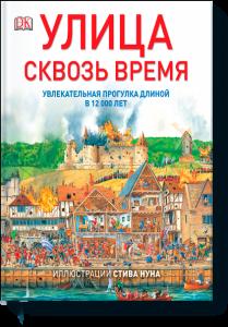 ulica_skvoz_vremya-big
