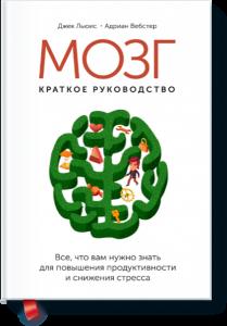 vash_mozg-big