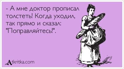 atkritka_1388014098_762