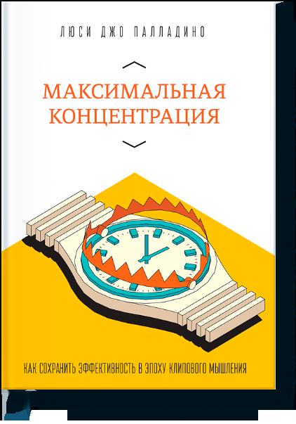 maksimalnaya_koncentraciya-big1