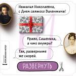 10 любопытных фактов о Дне cвятого Валентина