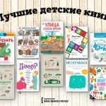 Лучшие детские книги