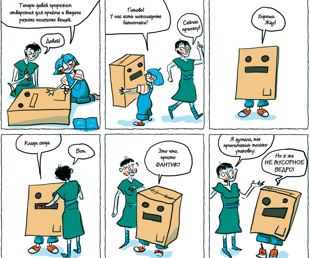 Как сделать робота книга фото 334