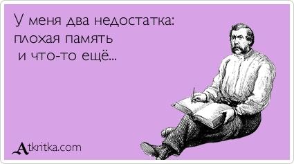 atkritka_1366844631_584