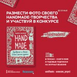 Конкурс #handmademif и много потрясающих призов