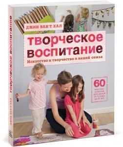 tvorcheskoe_vospitanie_3d_800