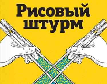risovyi-shturm-big-3 (1)