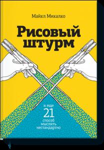 risovyi-shturm-big-3