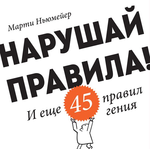 Narushay_pravila_front_600