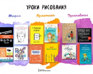 uroki_risovania_mif