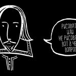 Рисуем дудлы вместе с Шекспиром, Толстым и Киплингом