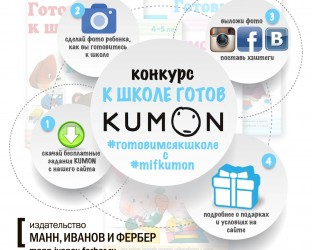 инф_КУМОН_школа_1-01