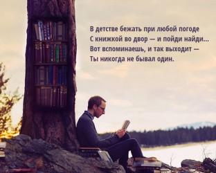 с книгами